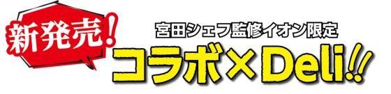 """""""イオン近畿地区限定""""【SUNTORY×AEON 共同開発】のお惣菜を発売"""