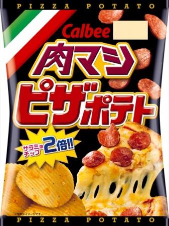 肉好きに捧ぐ!サラミ風味2倍の「ピザポテト」が新登場『肉マシ ピザポテト』