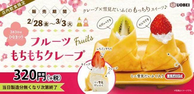 """心ときめく""""ひな祭りスイーツ""""が登場!いちごのお雛様とキウイのお内裏様がベストマッチング元気寿司「フルーツもちもちクレープ」が発売"""