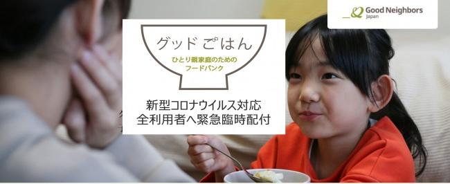 新型コロナウイルスによる臨時休校で経済的に困窮するひとり親家庭へ食品を配付します