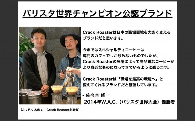 コーヒーマシン設置型福利厚生サービス「Crack Cafe」が全国対応開始