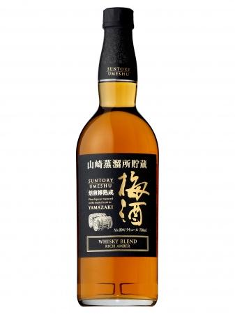 「山崎蒸溜所貯蔵 焙煎樽熟成梅酒 リッチアンバー」新発売