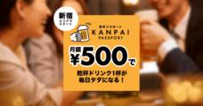 月額500円で乾杯ドリンク1杯が無料に! 『乾杯パスポート新宿版』を3月2日より提供開始!