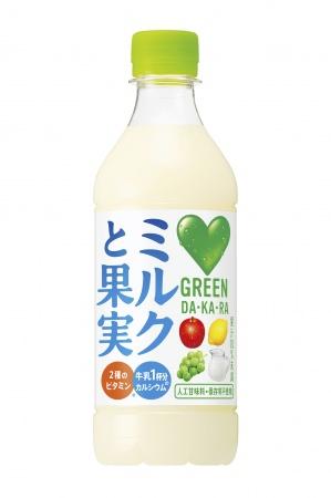 子どもから大人まで愉しめる!ミルクと果実のやさしい味わいで、すっきりゴクゴク栄養補給ができる乳性飲料「GREEN DA・KA・RA ミルクと果実」新発売