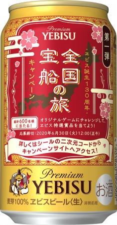 コンビニエンスストア限定「ヱビスビール 全国宝船の旅キャンペーンデザイン缶」数量限定発売
