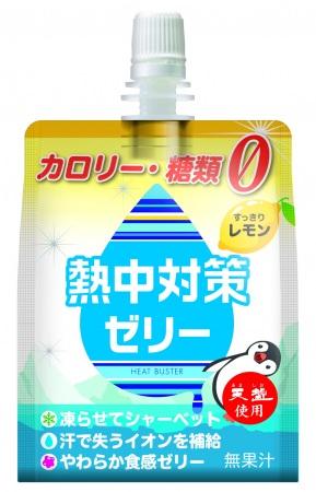 あつさ対策に。おいしく水分・塩分補給ができる、カロリー・糖類ゼロのゼリー飲料 「熱中対策ゼリー カロリーゼロレモン味」150g 3月16日(月)より販売開始