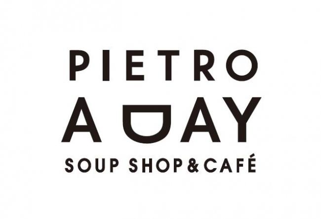 ピエトロ新ブランドのスープ専門店 2020年3月14日(土)オープン!