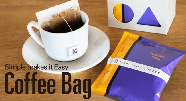 手軽で簡単! スペシャルティコーヒーバッグを丸山珈琲直営店全店およびオンラインショップにて3月20日より販売開始!