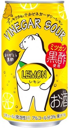合同酒精とMizkanの初コラボ商品!「ミツカン黒酢」を使用した「ビネガーサワー レモン」を新発売