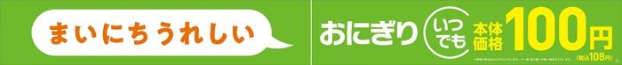 100円(本体価格)おにぎりに、こだわり新商品! 「味むすび 南部どりめし」 3/24(火)新発売