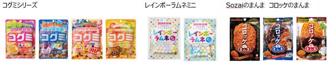 \ UHA味覚糖商品の購入でEPARKで使える200ポイントが必ずもらえる! /