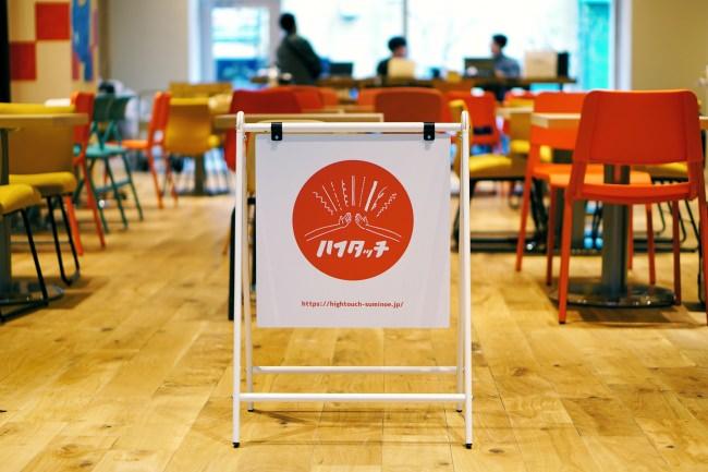 新しいダブルシェアキッチン「ハイタッチ」が住之江区オスカードリームにオープン
