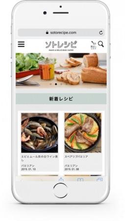 ソトレシピ画面