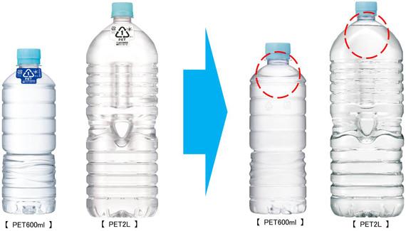 ~容器包装2030~タックシールを削減し、完全ラベルレス化へ「『アサヒおいしい水』天然水 ラベルレスボトル」 2020年4月7日リニューアル発売