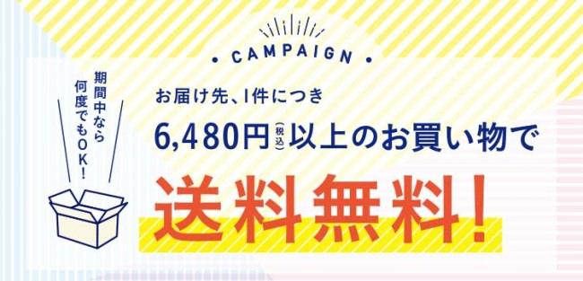 【ロイズ】送料キャンペーンを、4月1日(水)に早めてスタート!