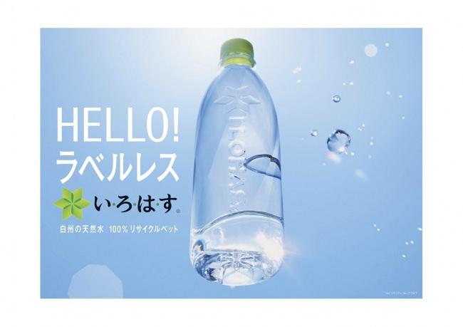 コカ・コーラシステム初導入 環境にやさしく、手間がかからない「い・ろ・は・す 天然水 ラベルレス」 4月から全国で順次発売