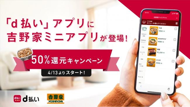 """「d払い」アプリに """"吉野家ミニアプリ""""が登場、モバイルオーダーで事前注文・決済が可能に"""