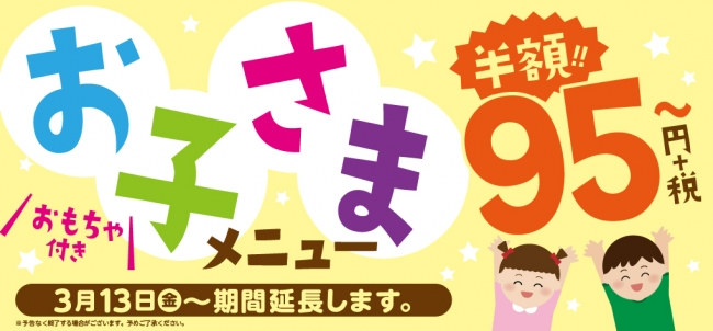 〈中華専門店れんげ食堂Toshu〉お子さまの昼ごはん・夜ごはん応援延長します!