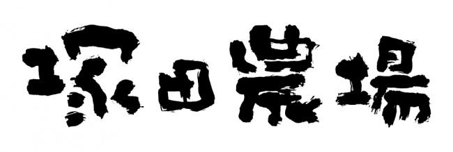 塚田農場ロゴ