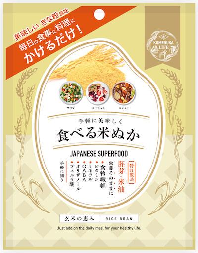 免疫力向上・美容のポイント 腸内細菌を健やかに育む 特許製法生まれの「食べる米ぬか」4月28日(火)新発売!