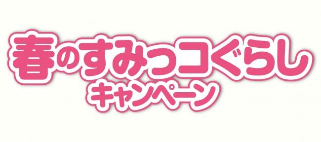 ほっかほっか亭 春のすみっコぐらしキャンペーン 4月23日(木)開催!!