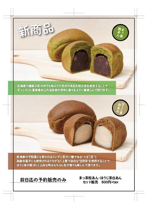 大阪の『EIGHT BREAD PREMIUM』に ご予約限定のミニ高級食パンが登場! 「ほうじ茶 白あん・まっ茶 つぶあん」セット 800円(税抜)より  いつでも誰とでも楽しめる安心で美味しい食パンを 大阪天満からお届け