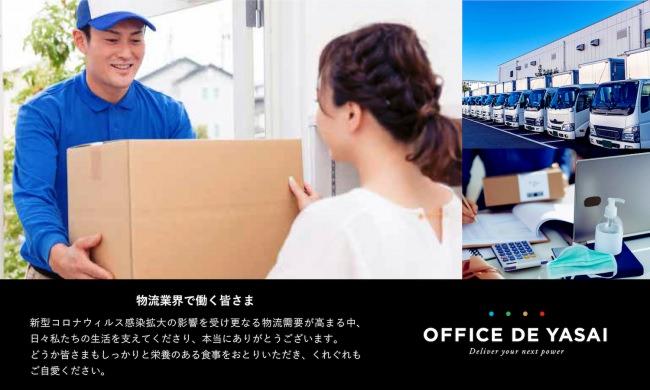 物流業界で働く皆さまの健康サポートに!「OFFICE DE YASAI」が初期導入費無料・月額利用料半額キャンペーンを実施