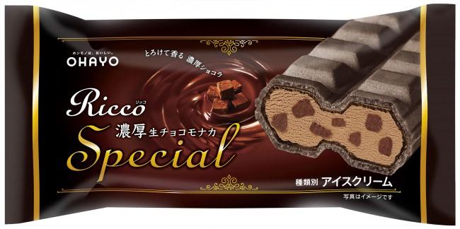 おうち時間をおいしく豊かに。チョコづくしのスペシャルなアイスモナカが今年も登場!「Ricco 濃厚生チョコモナカ スペシャル」発売