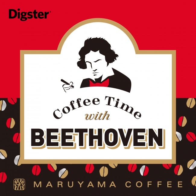 「ベートーヴェンx丸山珈琲」コラボレーション第一弾:コーヒータイムを彩るプレイリスト公開!