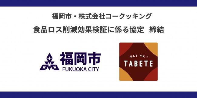 「TABETE(タベテ)」を運営するコークッキング、福岡市と「フードシェアリングサービスを活用した食品ロス削減効果検証に係る協定」を締結