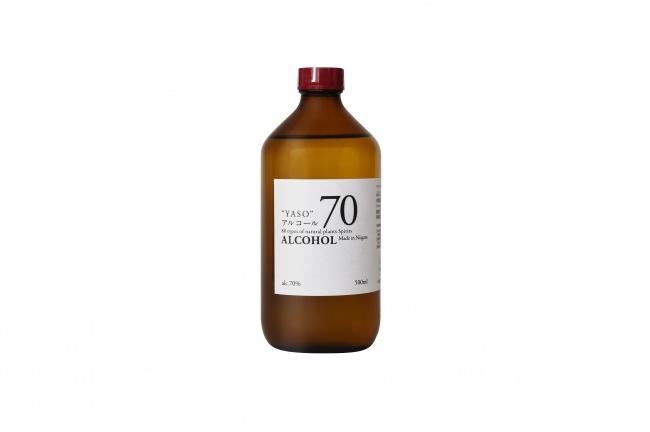 80シリーズ 高濃度アルコール「YASOアルコール70」 4月28日(火)より販売開始