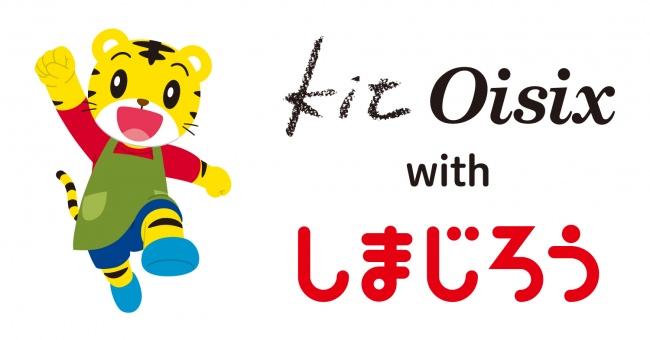 Oisix、ベネッセ「こどもちゃれんじ」と共同でおうちで過ごすお子さまと一緒に作るミールキットを開発 4/30(木)発売