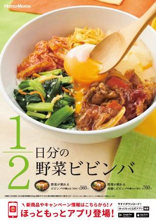 「ほっともっと」1日に必要な野菜の半分が摂れる『野菜が摂れるビビンバ』490円(税込み)5月12日(火)より発売!