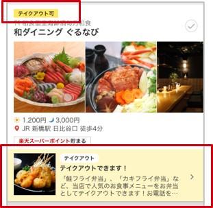 お店の味を自宅でも楽しもう!「ぐるなび」テイクアウトできるお店の検索を強化