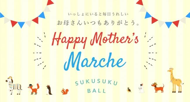 SUKUSUKU BALLは、 育児誌「Baby-mo(ベビモ)」主婦の友社などママ向けサービスを提供する企業9社とコラボし、期間限定で『Happy Mother's Marche』を開催!