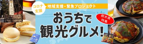 栃木県の観光を新型コロナウイルス被害から救え!  「おうちで観光グルメ!」 栃木県の産品を販売開始