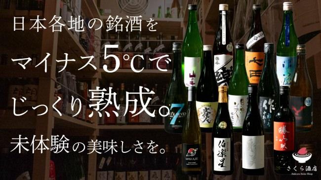 マイナス5℃熟成の「日本酒」を毎月お届け。Makuakeにてクラウドファンディング開始