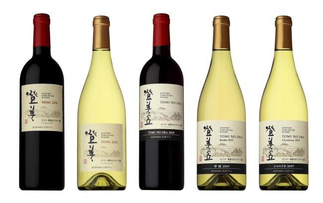 日本ワイン「登美」「登美の丘」新ヴィンテージ5種数量限定新発売