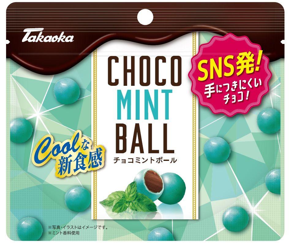 夏に食べたいチョコレートってどんなもの? タカオカチョコレートがアンケートをもとに開発した 理想の夏チョコ!?「チョコミントボール」が7月に発売