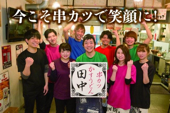 笑顔のリターン、お店でワイワイ飲めるその日まで!串カツ田中クラウドファンディングプロジェクトを開始!