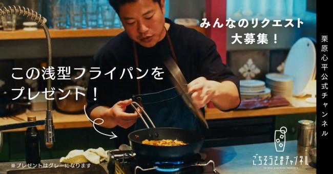 """""""栗原心平に作ってほしい料理"""" って何?みんなのリクエスト大募集!公式YouTubeチャンネル「ごちそうさまチャンネル」"""