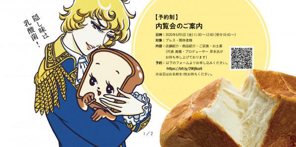 高級食パン専門店「迷わずゾッコン」茨城・横浜に続き 2020年6月6日(土)小田原店グランドオープン!