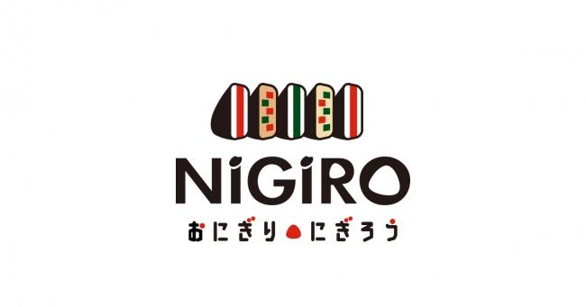 【テイクアウト限定】おにぎり専門店「NiGiRO」1号店、2020年6月1日にOPEN!
