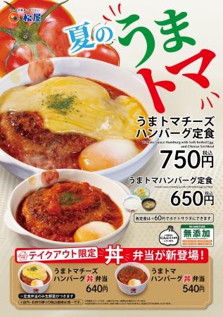 【松屋】「うまトマハンバーグシリーズ」発売!