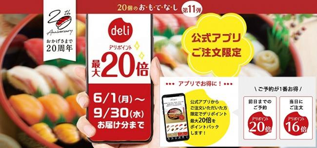 銀のさら20周年『20個のお・も・て・な・し』第11弾~公式アプリから注文してお得に食べよう!~銀のさら公式アプリからのご注文でデリポイント最大20倍!!