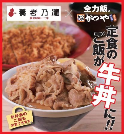 「かつや」の定食で「養老牛丼」⁉定食のご飯を「牛丼」にしよう!