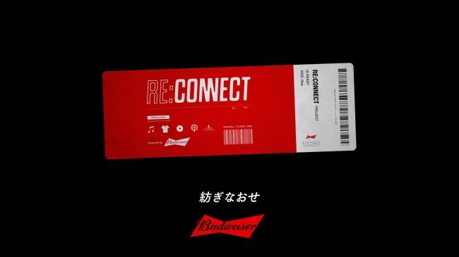バドワイザーが、コロナ禍のアーティストの活動機会を支援するプロジェクト「RE:CONNECT」を発足