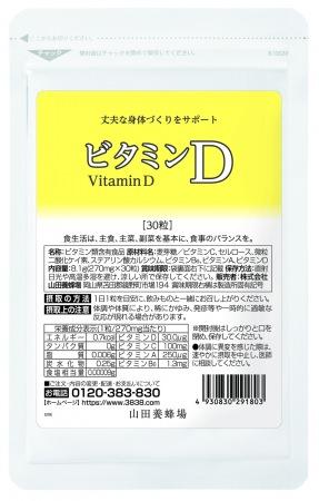 イマ注目の栄養素 ビタミンDを、手軽にしっかり摂取できる 健康維持に欠かせない ビタミンC・A・B6も配合「ビタミンD」