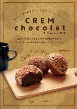 「生チョコ発祥の店」が作るもっちり!ふわふわ!の食べるチョコクリーム!!「クリムショコラ」