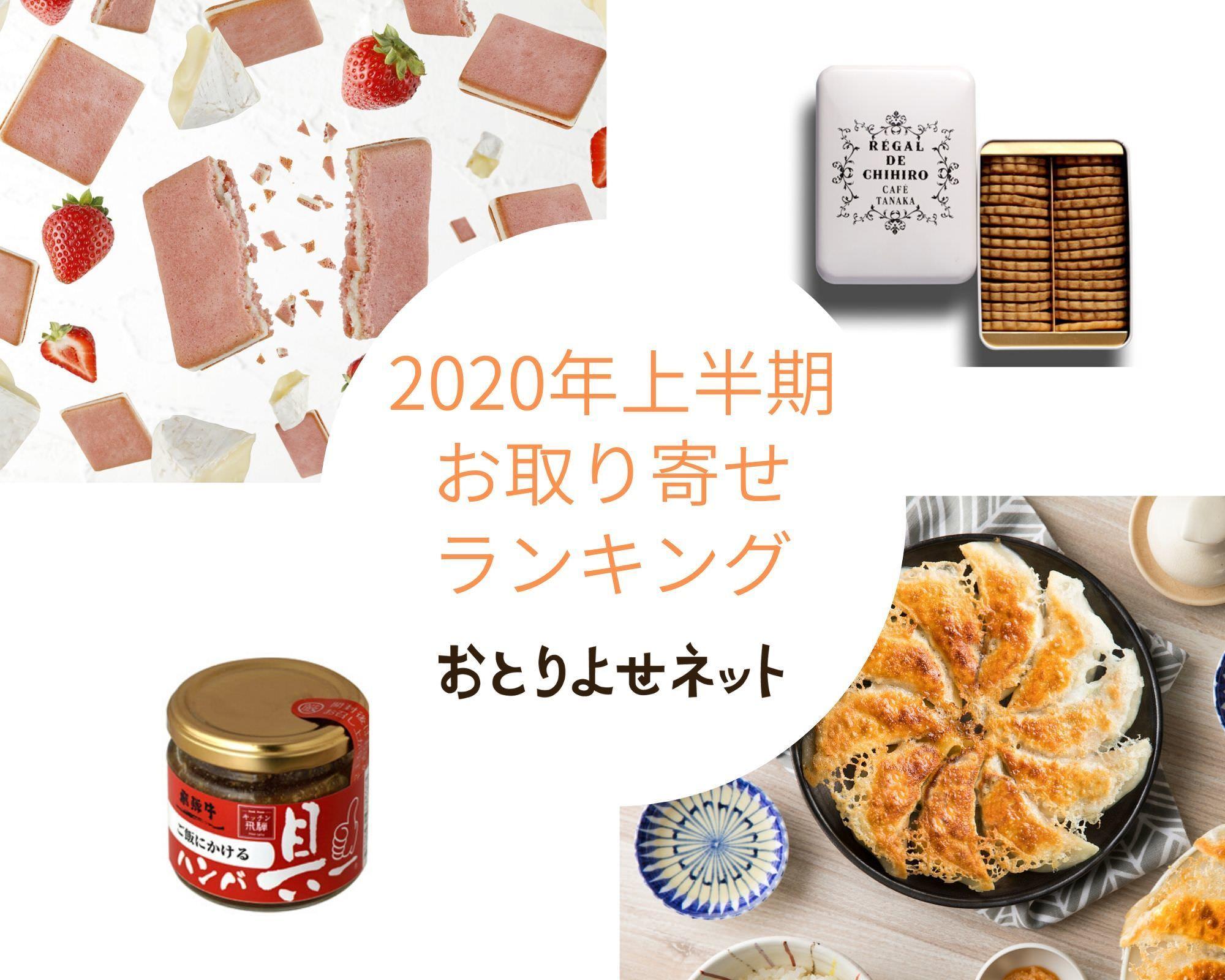 おとりよせネット、2020年上半期のお取り寄せランキング発表  おうち時間を楽しむ焼き菓子や ストックできるグルメがランクイン